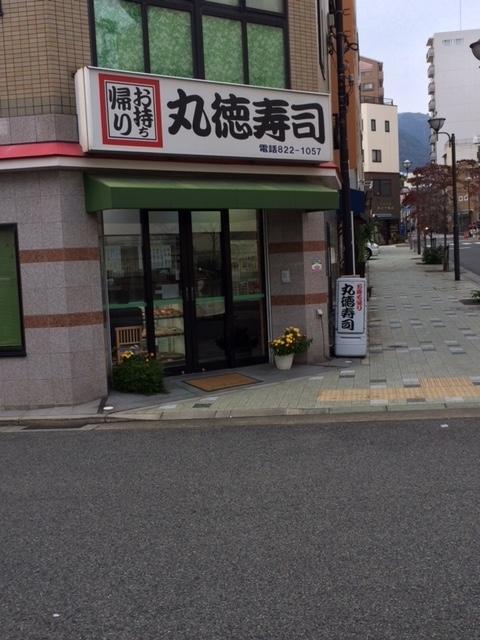神戸市灘区 丸徳寿司