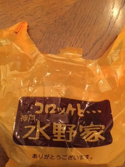 神戸コロッケ 水野屋 袋