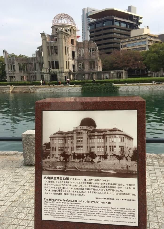 広島原爆ドーム公園