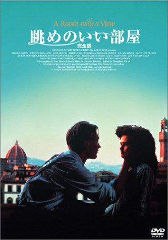 映画「眺めのいい部屋」DVD表紙