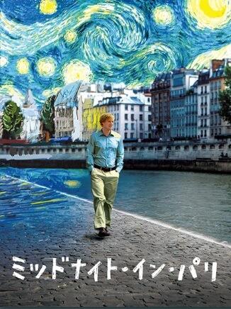映画ミッドナイト・イン・パリ ポスター