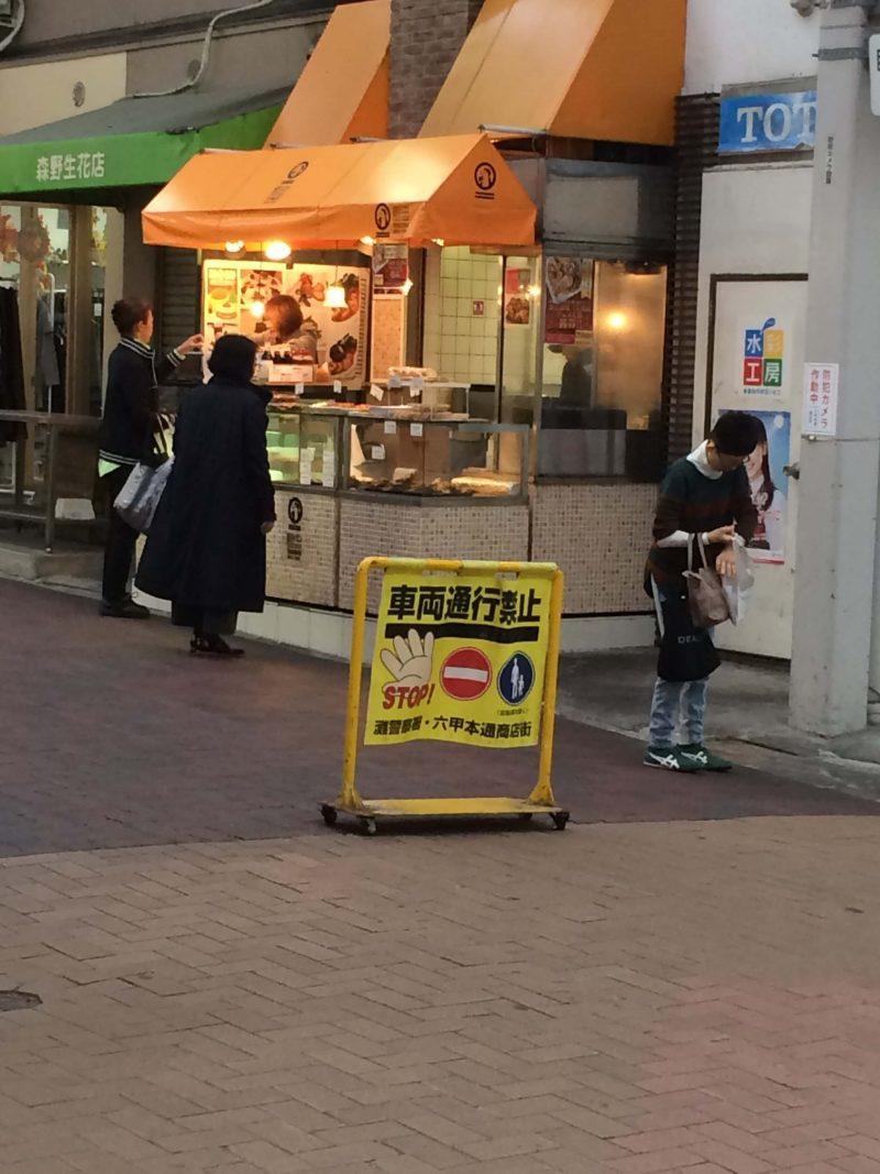 神戸市灘区 持ち帰り焼き鳥