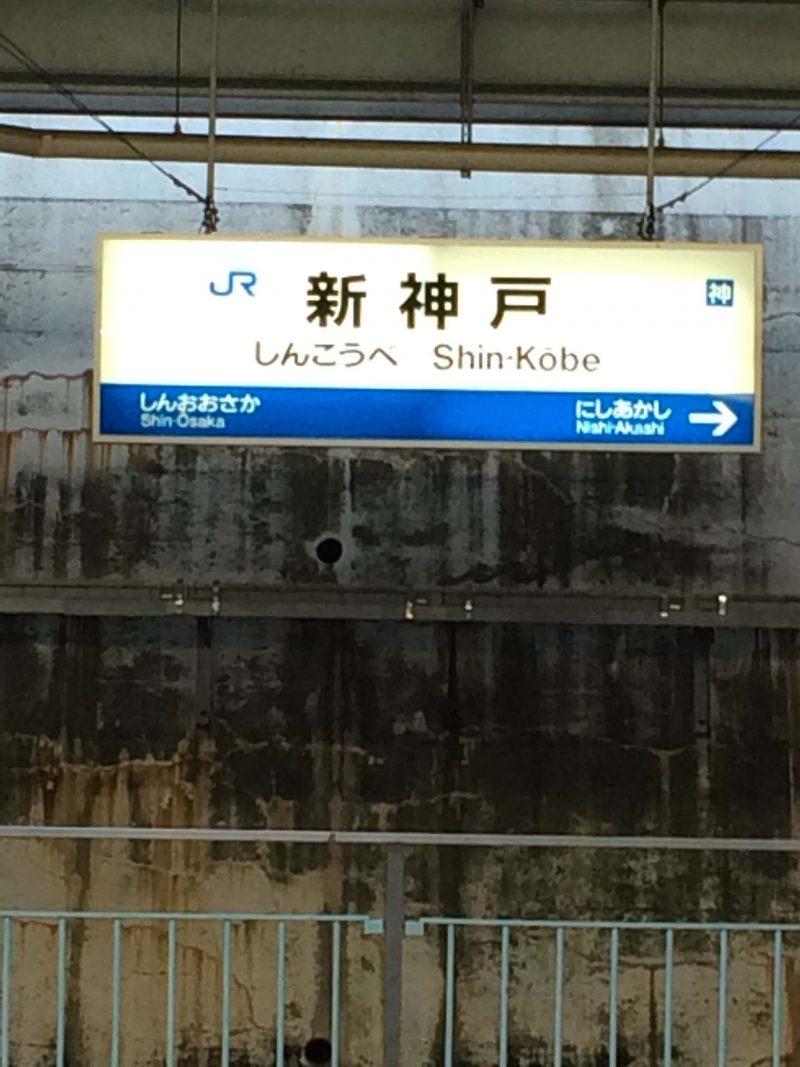 新神戸駅 ホーム看板
