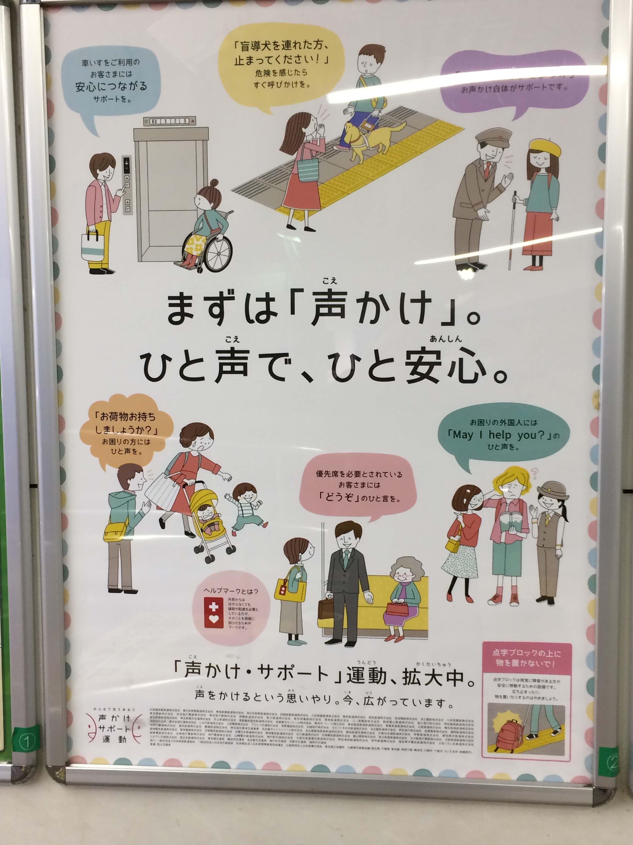 電車マナーポスター