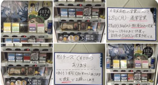 ラーメン二郎 中山駅前店 ツイッター画面